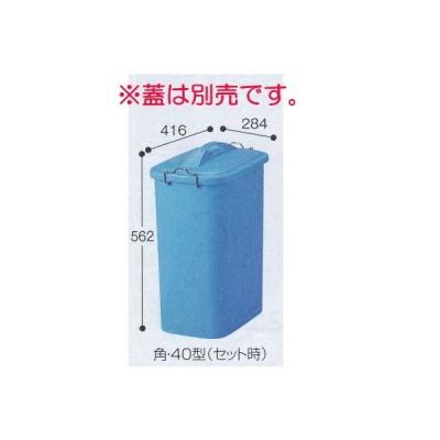 テラモト GK容器 角 本体(蓋別売) DS-457-040-3 40型 42L W278×D416×H504mm