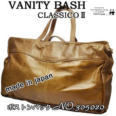 『送料無料』 ヴァニティ—バッシュ/クラシコII ボストンバッグ VANITY BASH
