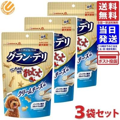 グラン・デリ ワンちゃん専用 おっとっと クリームチーズ味 50g ×3個 送料無料