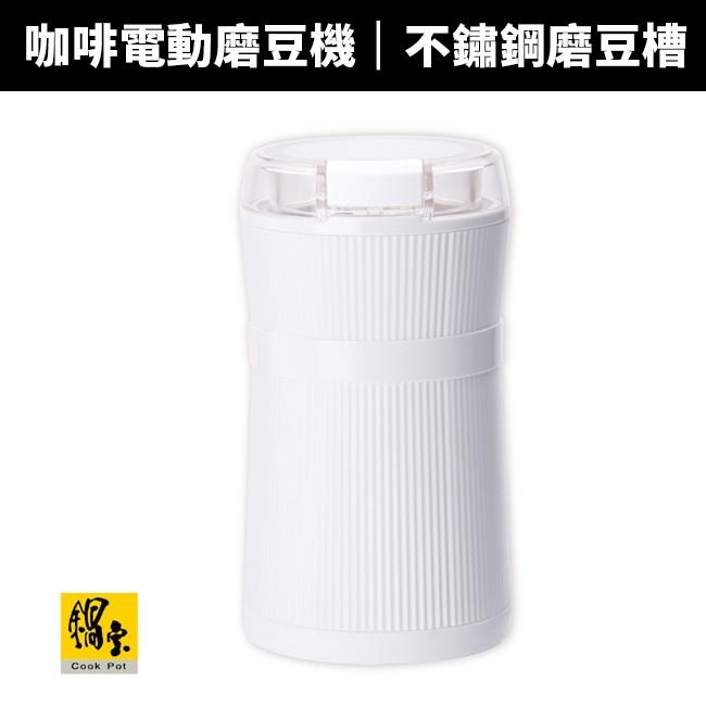 【鍋寶】電動咖啡磨豆機(AC-500-D)