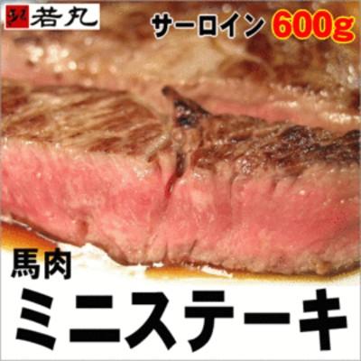 馬肉ミニステーキ用 600g〈サーロイン〉1パック100g毎の小分け週末は馬肉ステーキ『バッテキ』ヘルシー ダイエット 低脂肪 低カロリーギ
