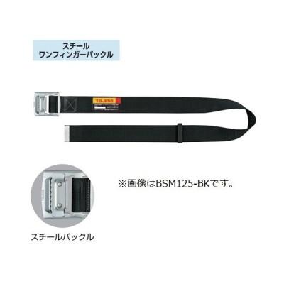 タジマ 胴ベルト スチールワンフィンガーバックル 黒 Sサイズ BSS110-BK