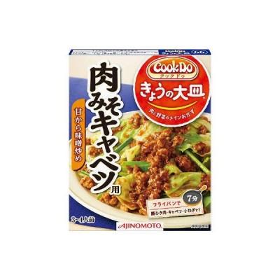 味の素 CookDo(クックドゥ) きょうの大皿 肉みそキャベツ用 3〜4人前
