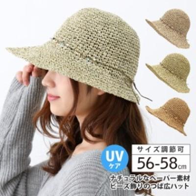 つば広ハット 軽くて涼しい帽子 ビーズ飾り 細リボン サイズ調節可 全3色 hat-1411 メール便 送料無料 たためる帽子 レディース 夏 UV 紫