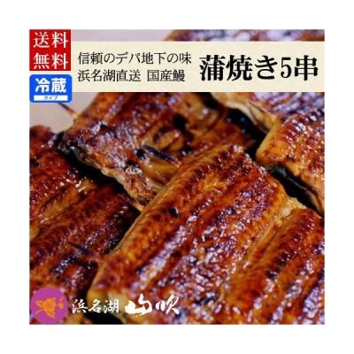 土用の丑 国産うなぎ ウナギ串蒲焼5串ギフトセット 送料無料