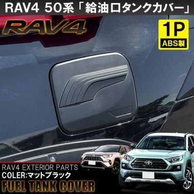 新型 RAV4 カスタム 50系 PHV フューエルリッド カバー ガソリンタンク 給油口 ガーニッシュ ステッカー マットブラック アクセサリー