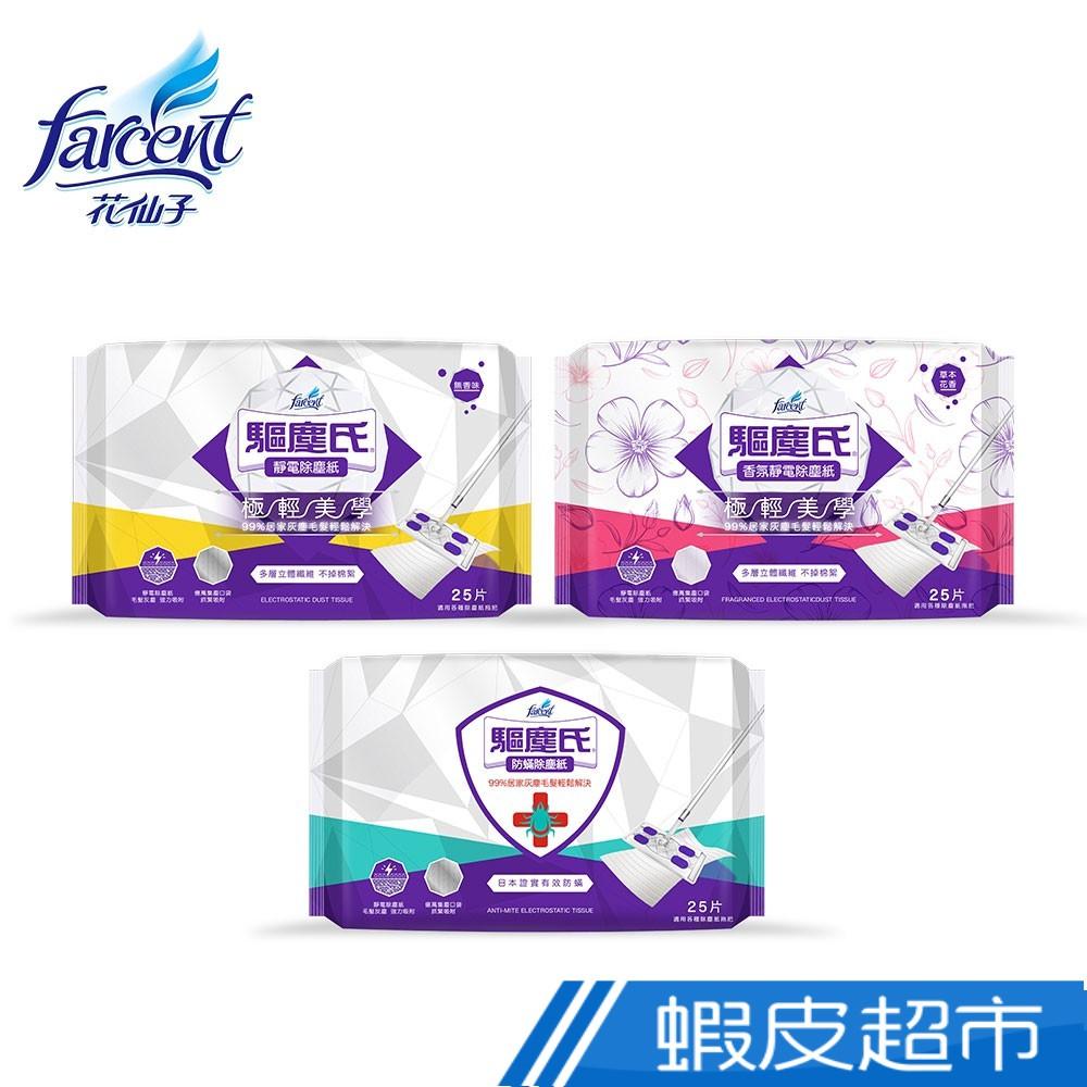 驅塵氏 靜電除塵紙(25張/包) 現貨 防蹣 抗敏 靜電 草本香氛 蝦皮直送