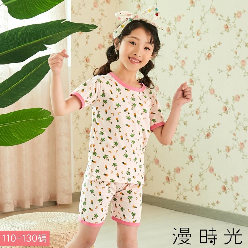 【斷碼】純棉兒童短袖家居服套裝 水果圖 三色(110-130碼) 【88152】漫時光