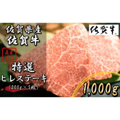 DY046_【数量限定】佐賀牛ヒレステーキ 合計1000g (200g×5P) 黒毛和牛 和牛 牛肉 肉