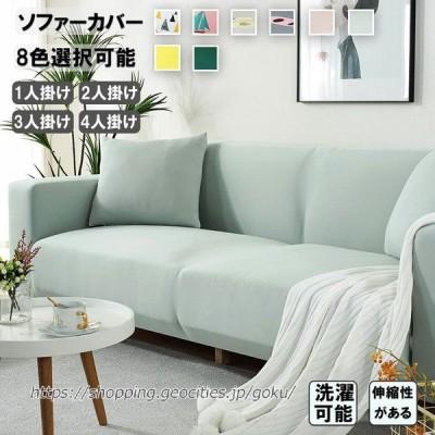 ソファーカバー 3人掛け 2人掛け 4人掛け 1人掛け 肘掛け 北欧風 純色 柄色 伸縮素材 滑り止め 替えカバー 家庭