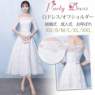 パーティードレス 結婚式 ドレス 袖ありオフショルダー 白ドレス ウェディングドレス 上品 パーティー ロングドレス 演奏会lfz102