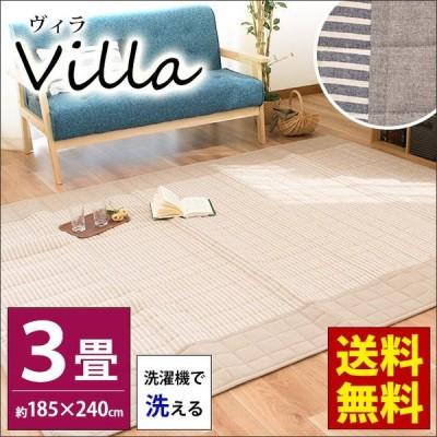 洗えるラグ ラグマット カーペット 3畳 185×240cm ストライプ柄 ホットカーペット対応 春夏ラグ ヴィラ