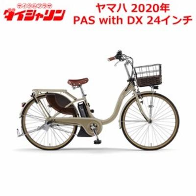 配送も店頭受取も可 電動自転車 ヤマハ 電動アシスト自転車 PAS With DX 24インチ マットカフェベージュ 安い YAMAHA 2020年モデル 一都