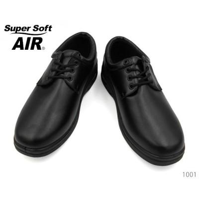 SUPER SOFT AIR スーパーソフトエアー 1001 黒 メンズ ビジネスシューズ 紳士靴 エアークッション レースアップ