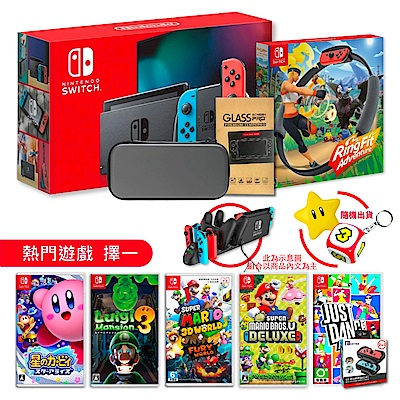 Switch紅藍電力加強版國際版主機(保固一年)+健身環+包+貼+充電座+熱門遊戲任選一送隨機贈品