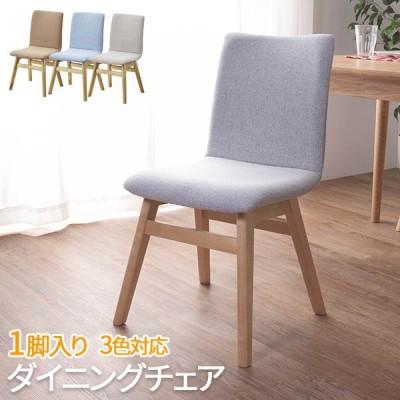 ダイニングチェア  「テーブルは別売り」 ダイニング椅子 椅子 チェア イス  おしゃれ 激安 安い 北欧 オシャレ お洒落 ダイニングチェア