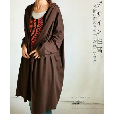 OTONA 40代 50代 60代 デザイン性 高 季節の変わりめこなれ アウター 羽織り アウター カーディガン ブラウン