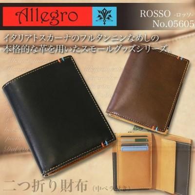 二つ折り財布メンズ 革 ブランド 本革 小銭入れ Allegro アレグロ Rosso ロッソ イタリアンレザー 05605 メンズ 財布