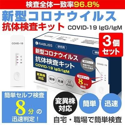 数量限定 新型コロナウイルス 抗体検査キット 3個セット 変異株対応 唾液 簡単検査 COVID-1