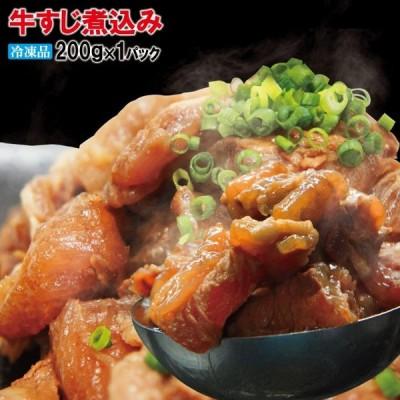 お試し用 ぷるトロとろ牛すじ肉煮込み冷凍200g×1パック 黒毛和牛に負けない味 スジ カレー コラーゲンたっぷり