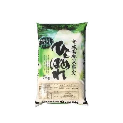 宮城県 玄米 1等米 ひとめぼれ 5kg 令和元年産
