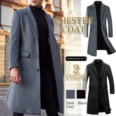 メンズ ジャケット チェスター コート アウター 黒 グレー ビジネス 通勤 ロング シンプル 手厚い 大きいサイズ 冬 秋 紳士服 20代 30代 40代 カシミヤ ウール