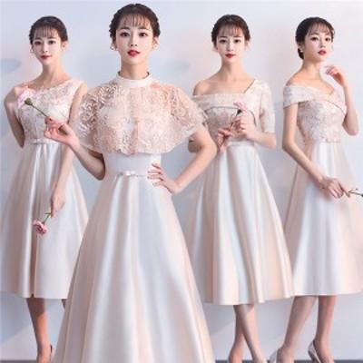 パーティードレス ミモレ丈ドレス ブライドメイド  結婚式 成人式 花嫁ドレス 大きいサイズ ドレス 20代 30代 披露宴ドレス シャンパン