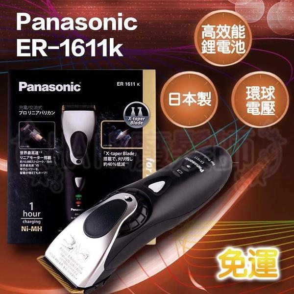 (免運特價)國際牌電剪 Panasonic ER-1611 專業用 電剪 er 1611*HAIR魔髮師*