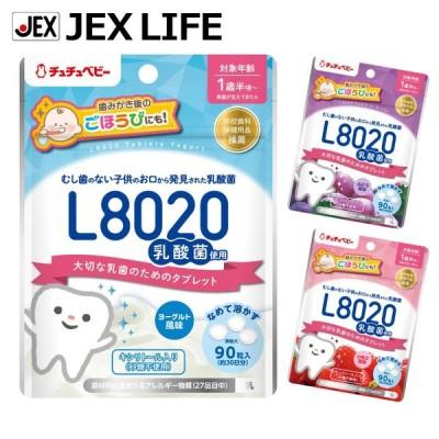 [新] L8020乳酸菌使用タブレットR2 ヨーグルト/イチゴ/ブドウ 90粒 [1歳半頃から] 日本製 チュチュベビー ジェクス