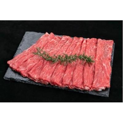 熊野牛 赤身スライス すき焼き、しゃぶしゃぶ 700g(粉山椒付)