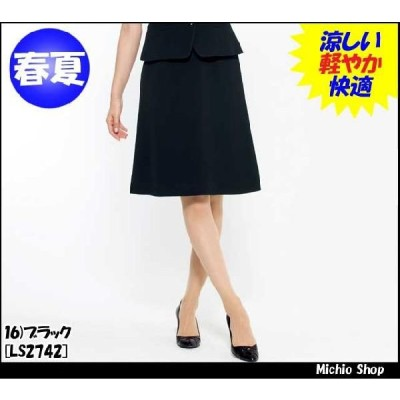 オフィス 事務服 制服 BONMAX(ボンマックス) Aラインスカート 春夏 LS2742