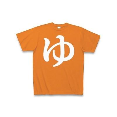ゆ(白文字) Tシャツ Pure Color Print(オレンジ)