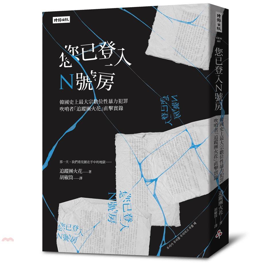 《時報文化》您已登入N號房 韓國史上最大宗數位性暴力犯罪吹哨者「追蹤團火花」直擊實錄[75折]