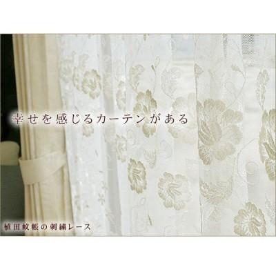 エンブロイダリー レースカーテン (3512)幅150cm−丈88〜133cm 1枚