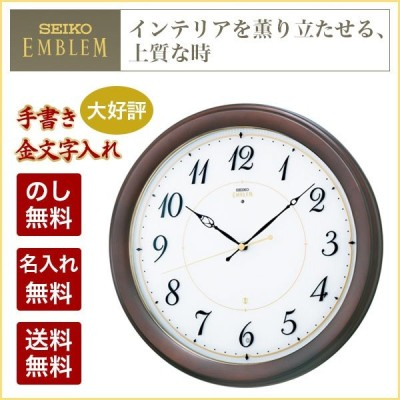 文字入れ無料 セイコー掛け時計 電波クロック 壁掛け 掛時計 SEIKO EMBLEM エンブレム エムブレム 伝統的なフォルムで暮らしを彩るスタンダードタイプ HS547B