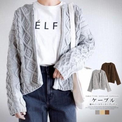 ケーブル編みカーディガン ニットカーデ ざっくり編み暖か ポケット付 レディース