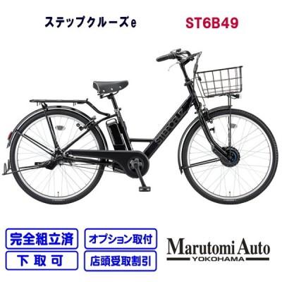 ステップクルーズe クロツヤケシ 2019年モデル ブリヂストン ST6B49  電動自転車 電動アシスト自転車