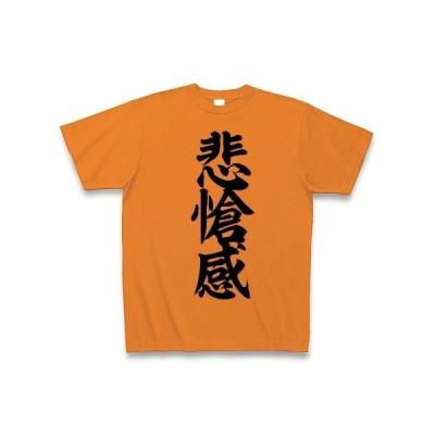 悲愴感 Tシャツ(オレンジ)