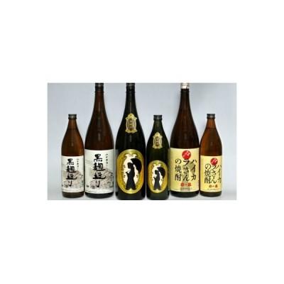 曽於市 ふるさと納税 岩川醸造ハイカラさん飲み比べセット