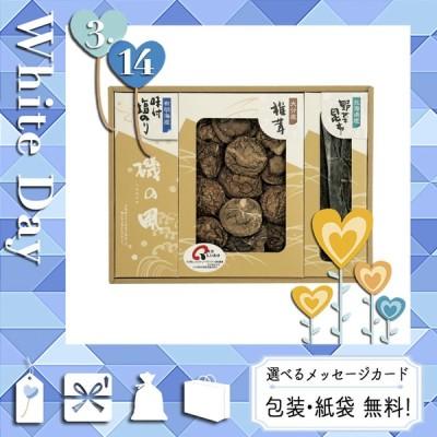 出産祝い お返し 内祝 メッセージ 椎茸 のし 袋 椎茸 日本の美味詰合せ