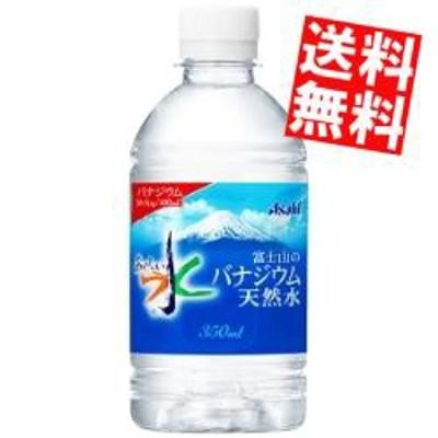 【送料無料】アサヒ おいしい水 富士山のバナジウム天然水 350mlペットボトル 24本入[のしOK]big_dr