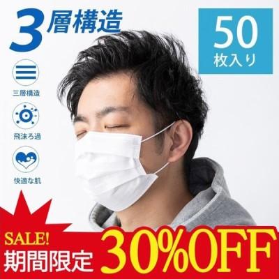 マスク 送料無料 50枚セット フィルター 通気性 使い捨て 三層構造 立体設計 花粉症 風邪予防 飛沫カット ウィルス飛沫対策 中国製 男女兼用 耳痛くない