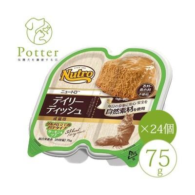 ニュートロ  デイリー ディッシュ 成猫用 サーモン&ツナ グルメ仕立のパテタイプ 75g×24個