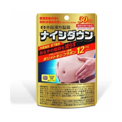 ナイシダウン 60粒 サプリ サプリメント 井藤漢方製薬
