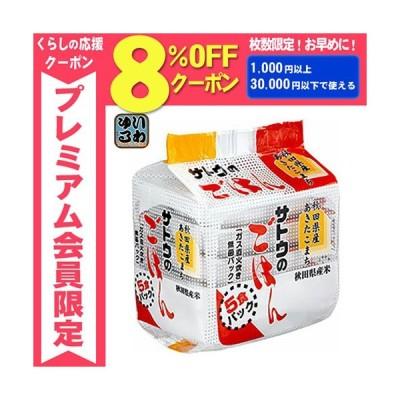 佐藤食品 サトウのごはん 秋田県産あきたこまち 5食セット×8個入