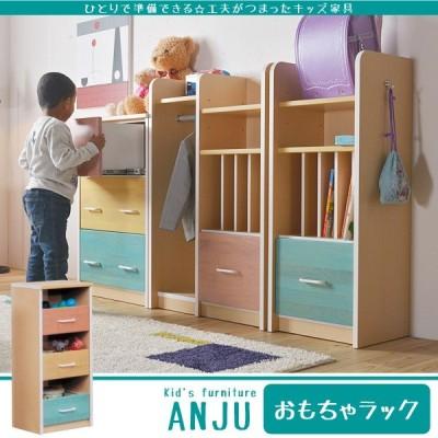子ども家具 おもちゃラック オープンチェスト 日本製 完成品