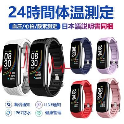 在庫一掃セール 数限定! スマートウォッチ 日本語説明書 iphone android 24時間体温管理 心拍 血圧 お年寄り 健康管理 LINE対応 血中酸素 健康管理