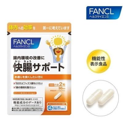 【レターパック便】ファンケル(fancl)快腸サポート<機能性表示食品> 約30日分