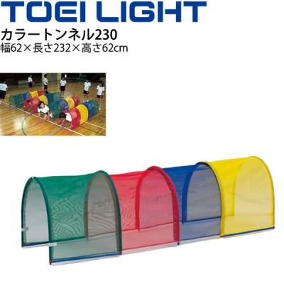 カラートンネル230 1台 連結可 トーエイライト TOEI LIGHT 体つくり 幼児教育用品 遊具 体育用品 用具/B-6057【取寄】
