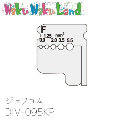 DIV-095KP ジェフコム ワイヤーストリッパー 替刃 (/DIV-095KP/)